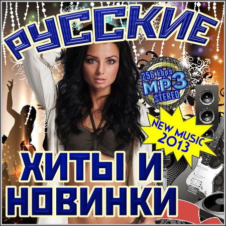 скачать музыку онлайн бесплатно новинки русские